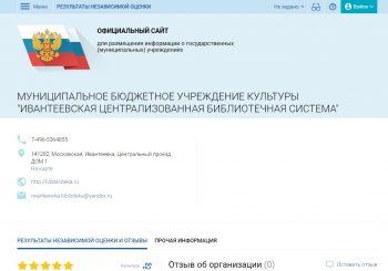 Оценить качество на сайте  https://bus.gov.ru/