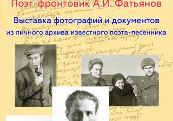 Выставка «Поэт-фронтовик А.И. Фатьянов»