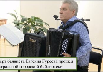 Сюжет Ивантентеевка-ТВ о концерте баяниста В.Гуреева