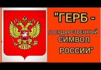 Видеорассказ «Символы России»