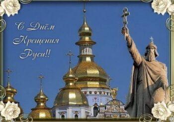 Крещение Руси: факты против легенд и мифов