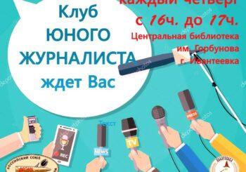 Каждый четверг Клуб юного журналиста ждет вас!