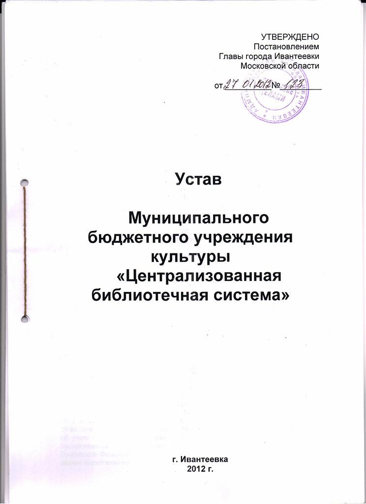 USTAV1