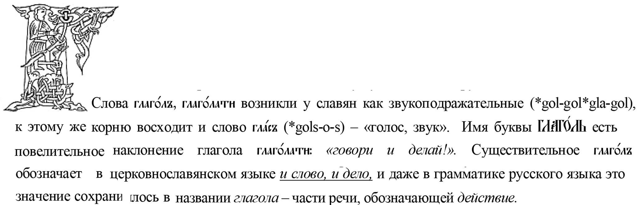 Московская Православная Духовная