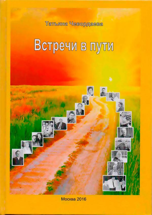 vstrechi-v-puti-kniga-chevordaeva-oblozhka