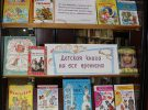 В Детской библиотеке работают книжные выставки