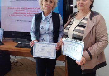 Сотрудники ивантеевской ЦБС посетили областной семинар-практикум для библиотекарей