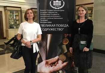 Сотрудники ЦГБ им. И.Ф. Горбунова посетили фотовыставку и круглый стол в Государственной Думе