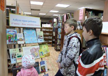 В Детской библиотеке работает книжная выставка «Азбука прав ребенка»