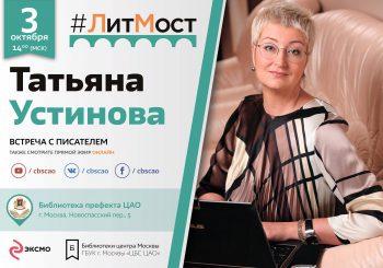 Онлайн-встреча с автором детективных романов Татьяной Устиновой пройдет в ЦГБ им. И.Ф. Горбунова 3 октября