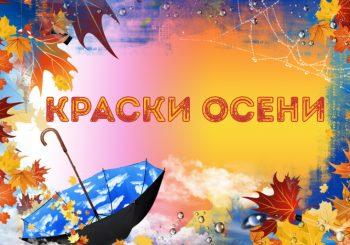 Фестиваль творчества детей и молодежи «Краски осени». Программа