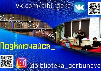 Библиотека Горбунова «перезагрузила» свои ресурсы