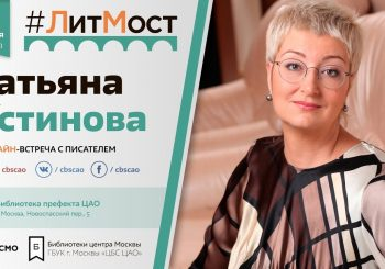 Читатели и сотрудники ЦГБ им. И.Ф. Горбунова в режиме «телемоста» встретились с Татьяной Устиновой