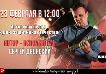 Авторская песня Сергея Дворского в библиотеке Горбунова