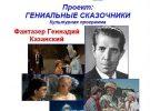Максим Захаров в проекте«Гениальные сказочники»