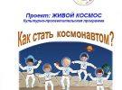 25 апреляв рамках проекта«Живой космос»будет представлена программа«Как стать космонавтом»