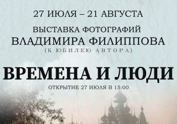 Выставка «Времена и люди» в честь юбилея московского фотохудожника Владимира Филиппова
