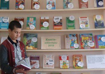 Книги-юбиляры-2019