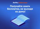 Получайте книги бесплатно, не выходя из дома!