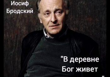 К 80-летию Иосифа Бродского