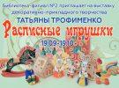 Приглашаем на выставку «Расписный игрушки»