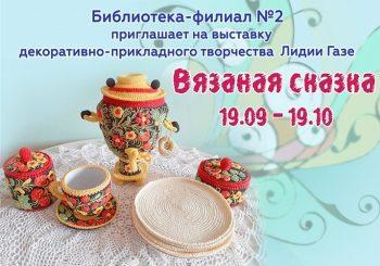 19 сентября 2020 — открытие выставки «Вязаная сказка»