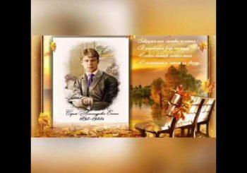125-летию Есенина